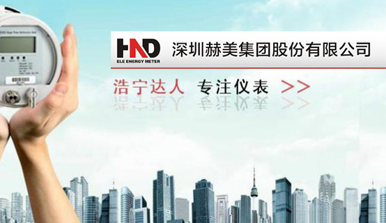深圳赫美集团股份有限公司