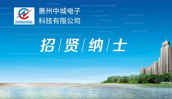 惠州中城电子科技有限公司