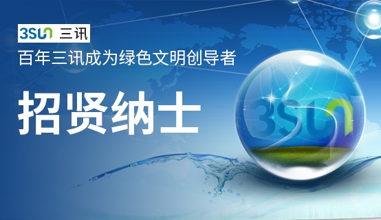 深圳市三讯电子有限公司招聘信息