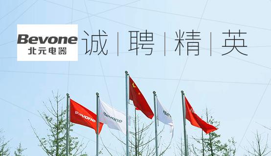 北京北元电器有限公司招聘信息