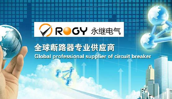 上海永继电气股份有限公司招聘信息