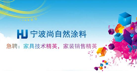 宁波尚自然涂料科技有限公司