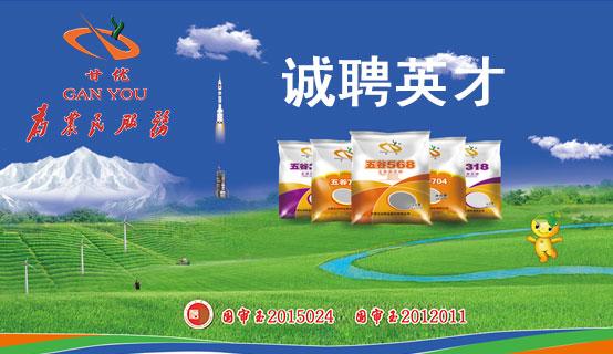 甘肃五谷种业股份有限公司招聘信息