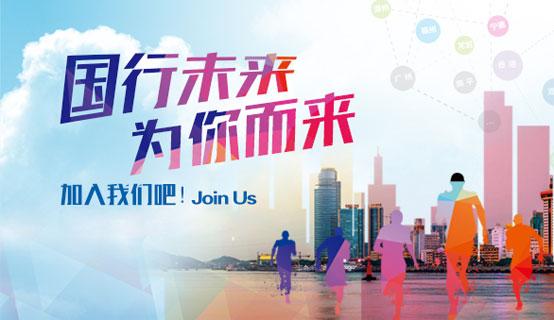 厦门国际银行股份有限公司上海分行招聘信息