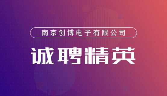 南京创博电子有限公司招聘信息