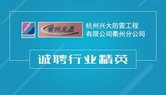 杭州兴大防雷工程有限公司衢州分公司招聘信息