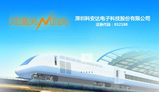 深圳科安达电子科技股份有限公司