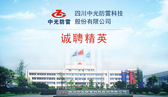 四川中光防雷科技股份有限公司招聘信息