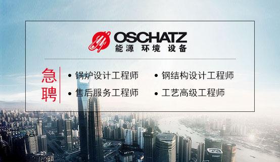 欧萨斯能源环境设备(南京)有限公司