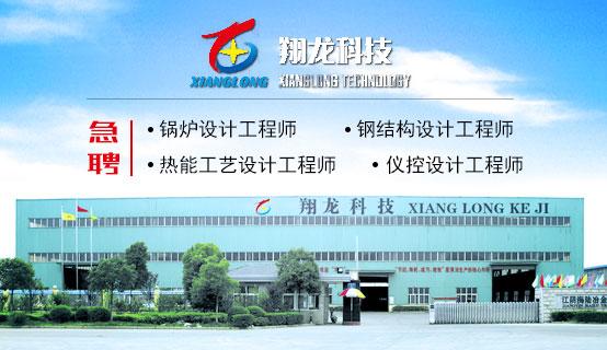 无锡翔龙环球科技股份有限公司