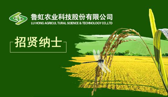 山东鲁虹农业科技股份有限公司