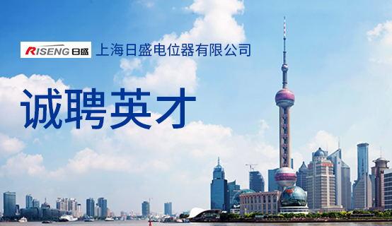 上海日盛电气有限公司招聘信息
