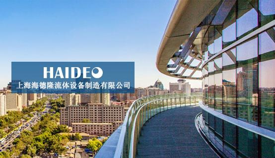 上海海德隆流体设备制造有限公司