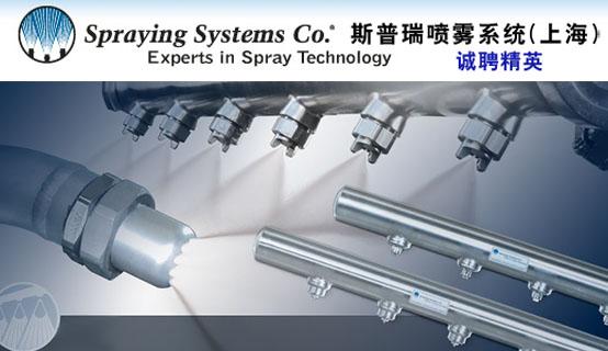 斯普瑞喷雾系统(上海)公司��Ƹ��Ϣ