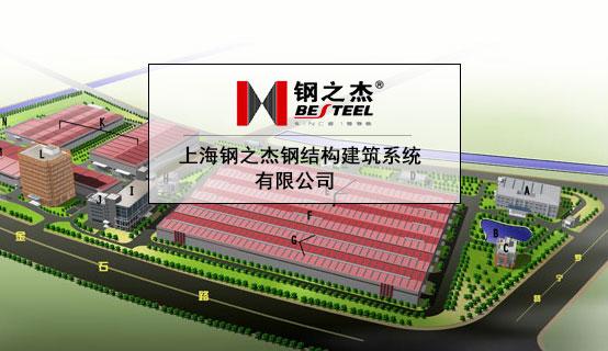 上海钢之杰钢结构建筑系统有限公司