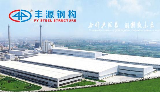 广东丰源钢结构工程有限公司
