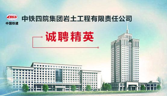中铁四院集团岩土工程有限责任公司??Ƹ??Ϣ