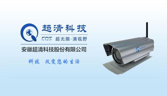 安徽超清科技股份有限公司招聘信息