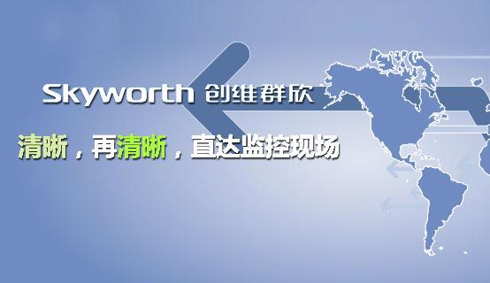 深圳市创维群欣安防科技有限公司招聘信息