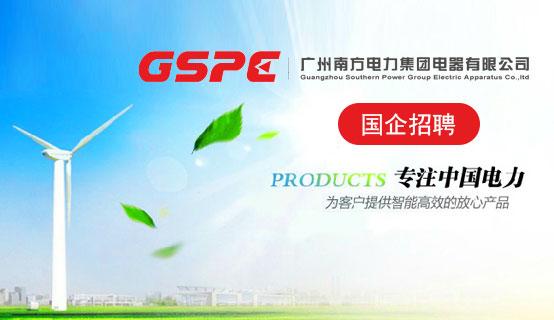 广州南方电力集团电器有限公司招聘信息