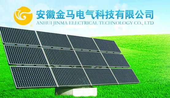 安徽金马电气科技有限公司