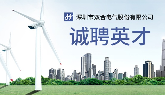 深圳市双合电气股份有限公司招聘信息