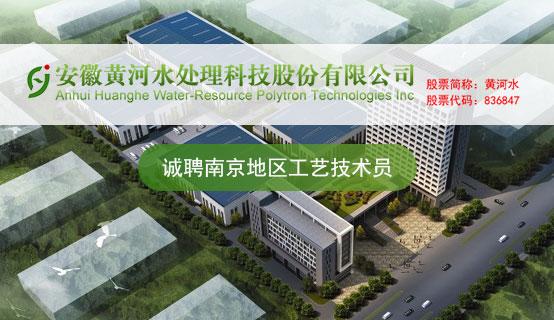 安徽黄河水处理科技股份有限公司