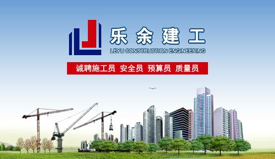 张家港市乐余建筑工程有限公司