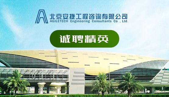 北京安捷工程咨询有限公司