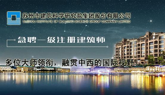 苏州市建筑工程设计院有限公司