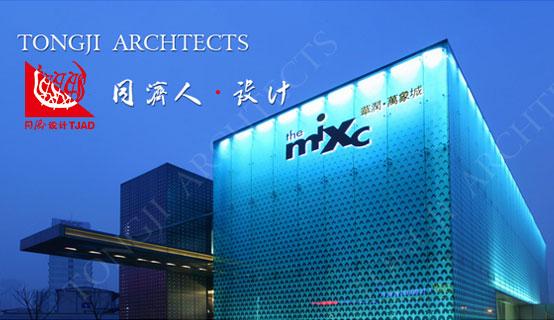 深圳市同济人建筑设计有限公司