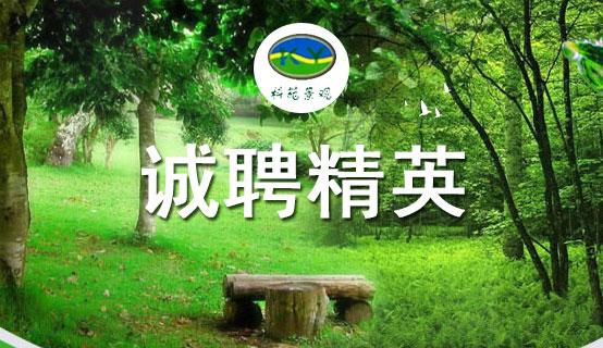 上海科苑景观工程设计有限公司