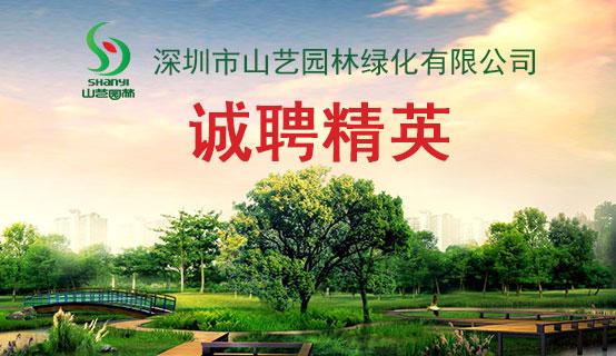 深圳市山艺园林绿化有限公司