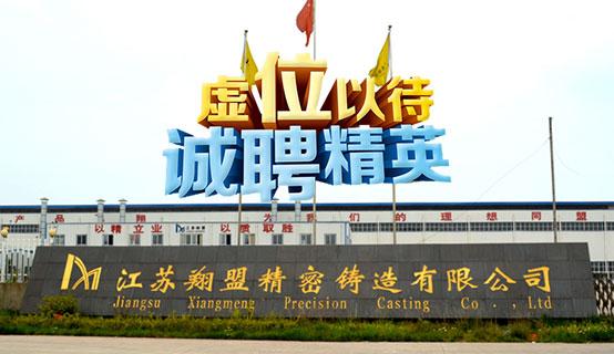 江苏翔盟精密铸造有限公司招聘信息
