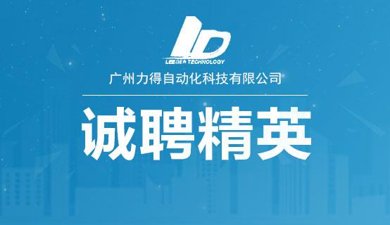 广州力得自动化科技有限公司招聘信息