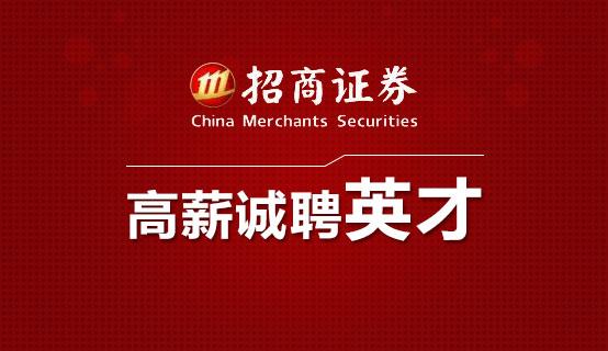 招商证券股份有限公司深圳科技园高新南一道证券营业部招聘信息