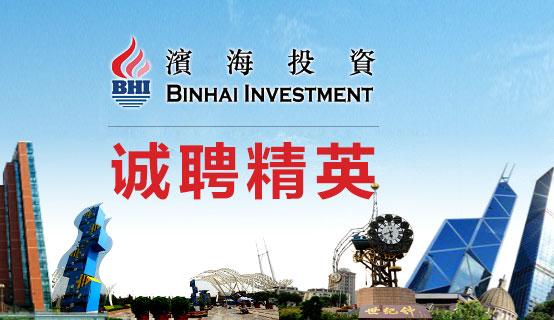 滨海投资(天津)有限公司招聘信息