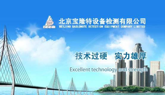 北京宝隆特设备检测有限公司