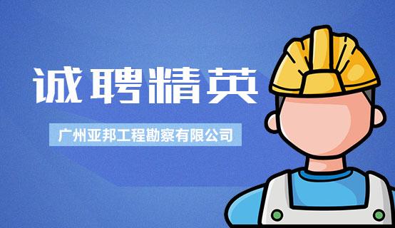 广州亚邦工程勘察有限公司