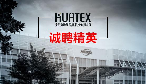 华尔泰国际纺织(杭州)有限公司