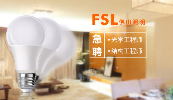 佛山电器照明股份有限公司招聘信息