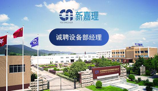 江苏新嘉理生态环境材料股份有限公司