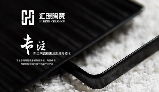 合肥汇�Z先进陶瓷材料科技有限公司