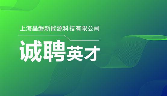 上海晶磐新能源科技有限公司招聘信息