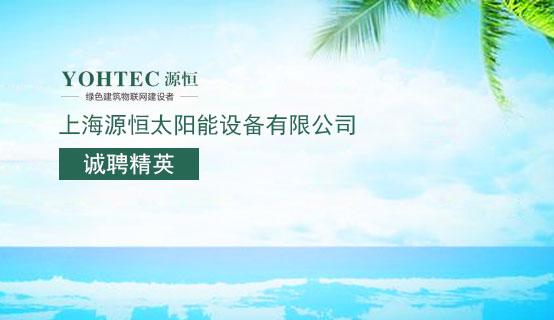 上海源恒太阳能设备有限公司招聘信息