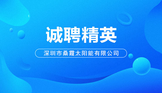 深圳市桑霞太阳能有限公司招聘信息