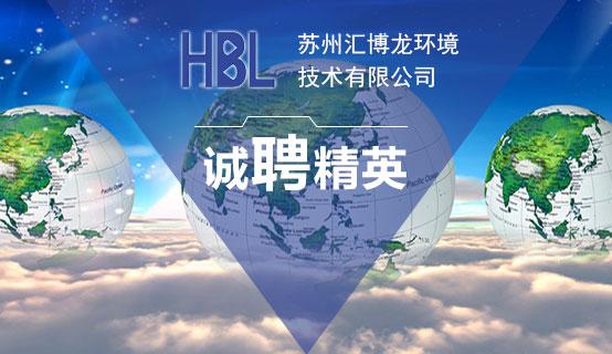 苏州汇博龙环境技术有限公司