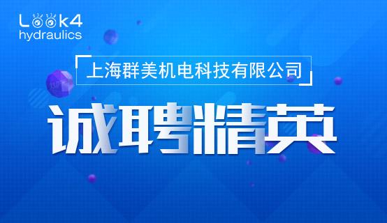 上海群美机电科技有限公司