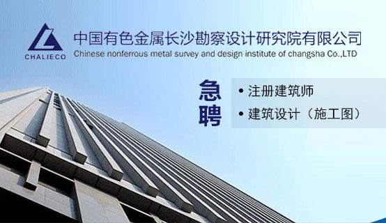 中国有色金属长沙勘察设计研究院有限公司建筑设计分公司