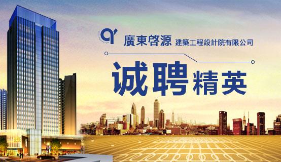 广东启源建筑工程设计院有限公司